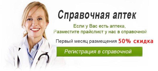 Общая справочная аптек москвы